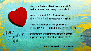Friendship day special 2020 Latest Shayari friendship day images  Writing The Feelings